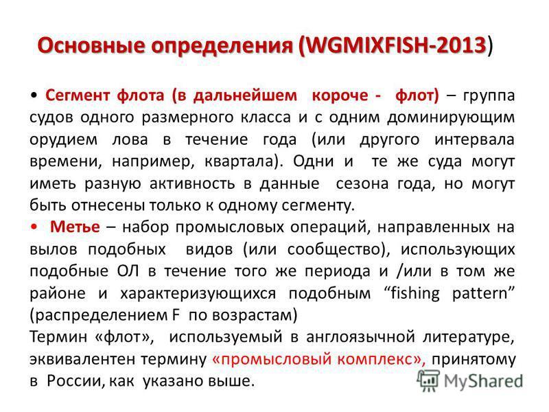 Основные определения (WGMIXFISH-2013 Основные определения (WGMIXFISH-2013) Сегмент флота (в дальнейшем короче - флот) – группа судов одного размерного класса и с одним доминирующим орудием лова в течение года (или другого интервала времени, например,