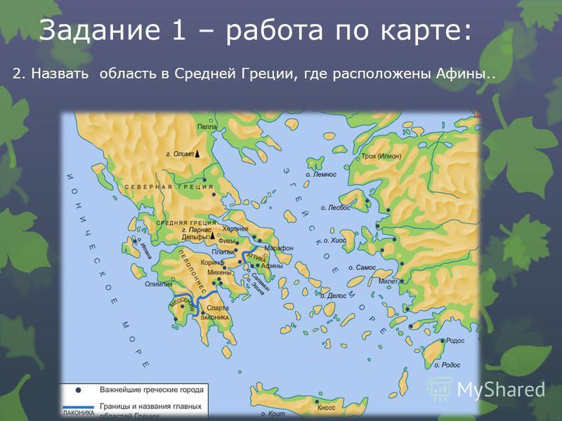 Задание 1 – работа по карте: 2. Назвать область в Средней Греции, где расположены Афины..