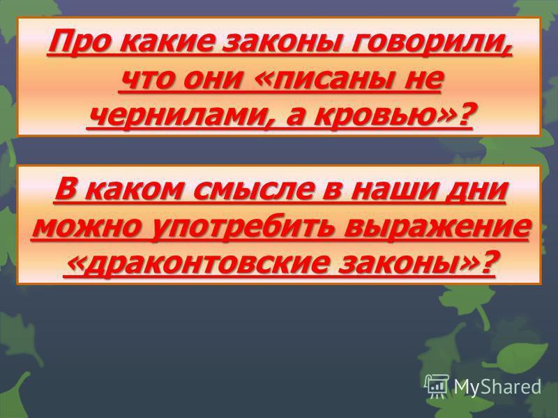 Про какие законы говорили, что они «писаны не чернилами, а кровью»? В каком смысле в наши дни можно употребить выражение «драконтовские законы»?