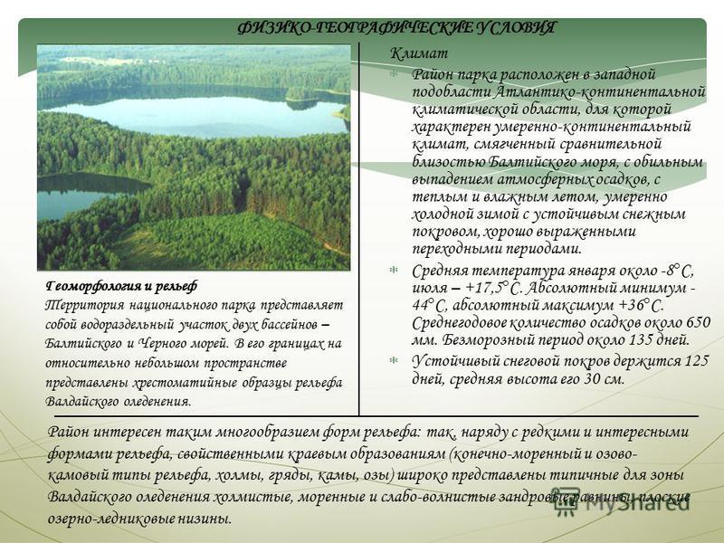 Климат Район парка расположен в западной подобласти Атлантико-континентальной климатической области, для которой характерен умеренно-континентальный климат, смягченный сравнительной близостью Балтийского моря, с обильным выпадением атмосферных осадко