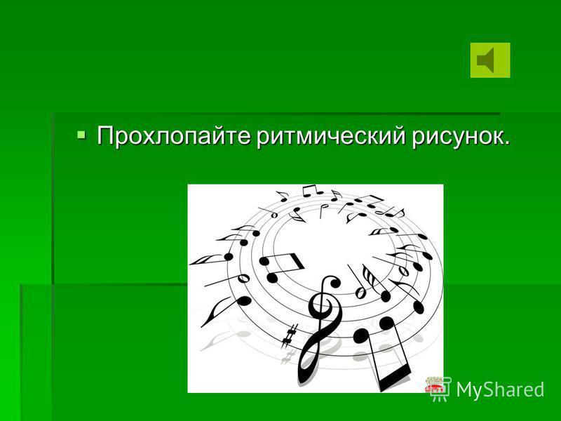 Мелодия построена на повторении одного звука, с опорой на следующий. Мелодия построена на повторении одного звука, с опорой на следующий.