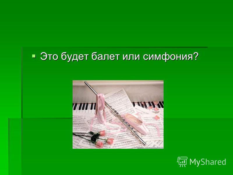 Сольному инструменту не удастся передать такой характер музыки, так же как и квартету. Потребуется ансамбль или оркестр. Сольному инструменту не удастся передать такой характер музыки, так же как и квартету. Потребуется ансамбль или оркестр.