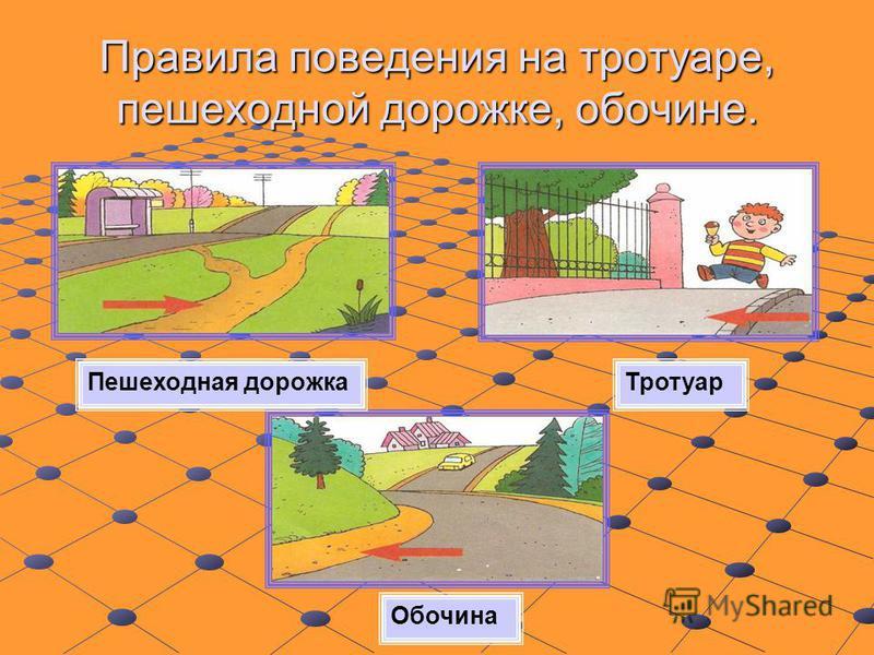 Правила поведения на тротуаре, пешеходной дорожке, обочине. Пешеходная дорожка Тротуар Обочина