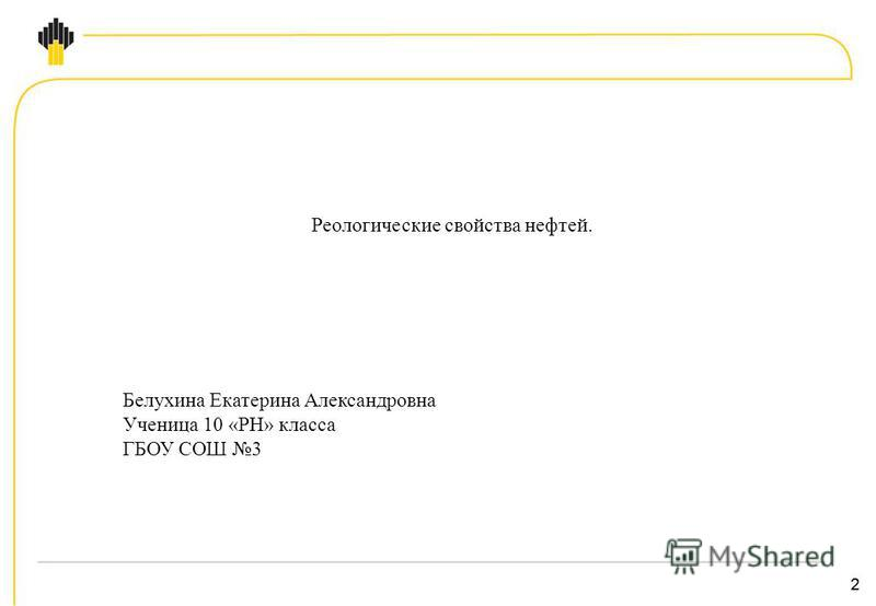22 Реологические свойства нефтей. Белухина Екатерина Александровна Ученица 10 «РН» класса ГБОУ СОШ 3