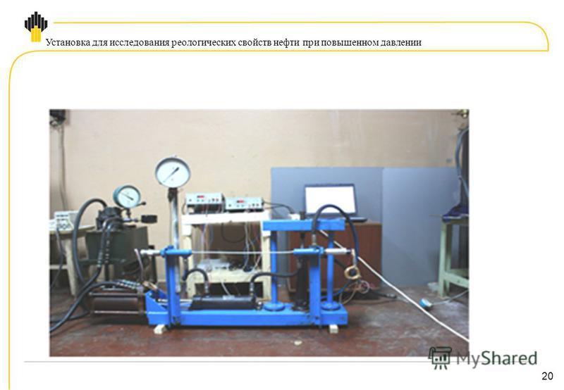 20 Установка для исследования реологических свойств нефти при повышенном давлении