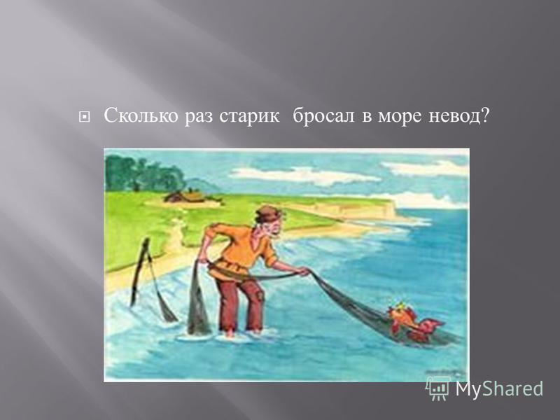 Сколько раз старик бросал в море невод ?