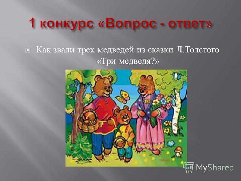 Как звали трех медведей из сказки Л. Толстого « Три медведя ?»