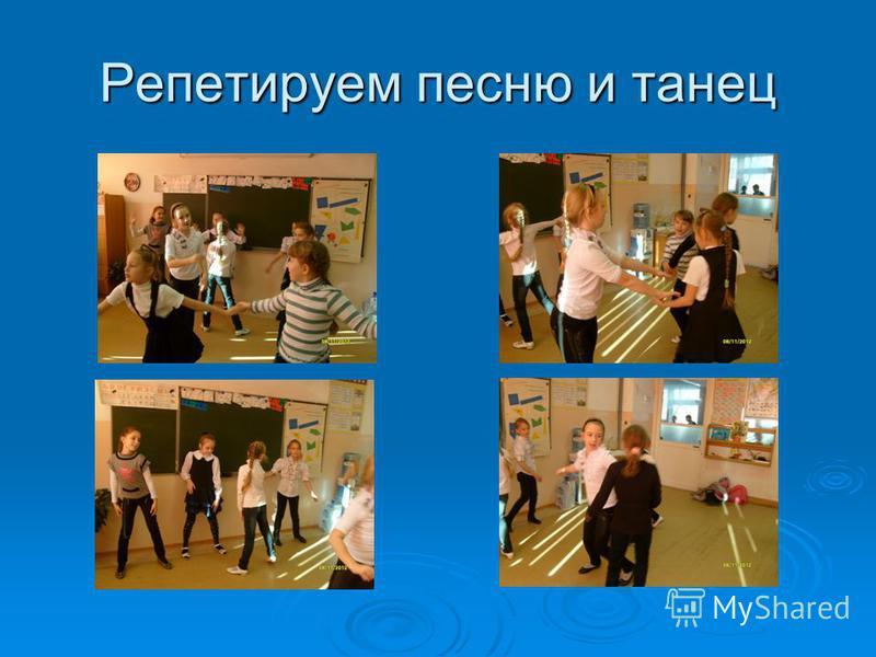 Репетируем песню и танец