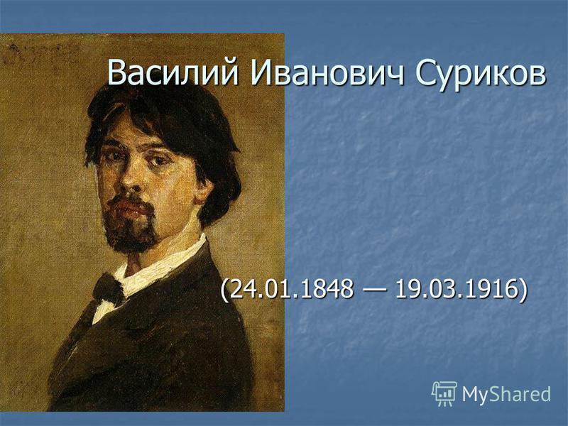 Василий Иванович Суриков (24.01.1848 19.03.1916)