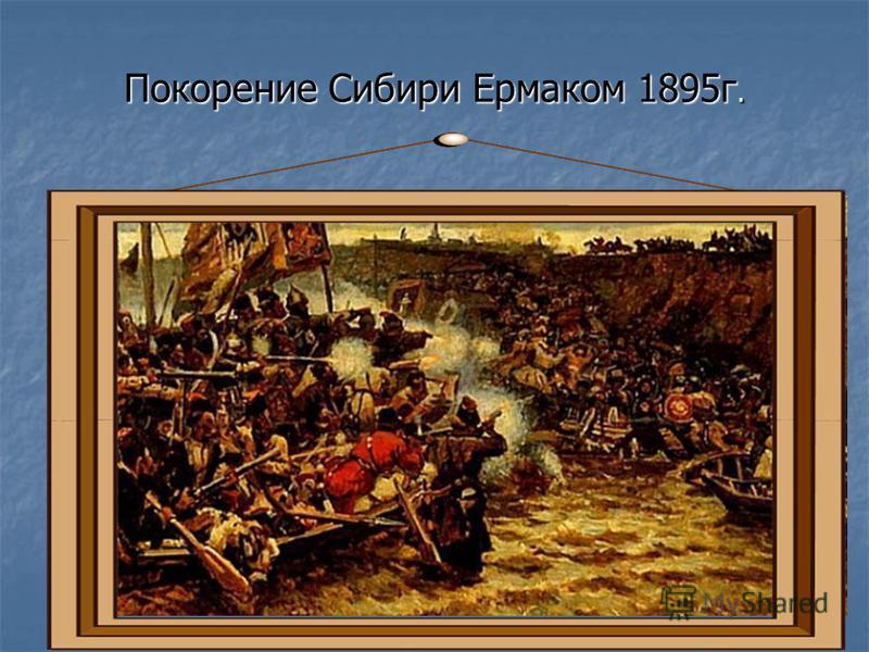 Покорение Сибири Ермаком 1895 г.
