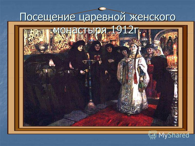 Посещение царевной женского монастыря 1912 г.