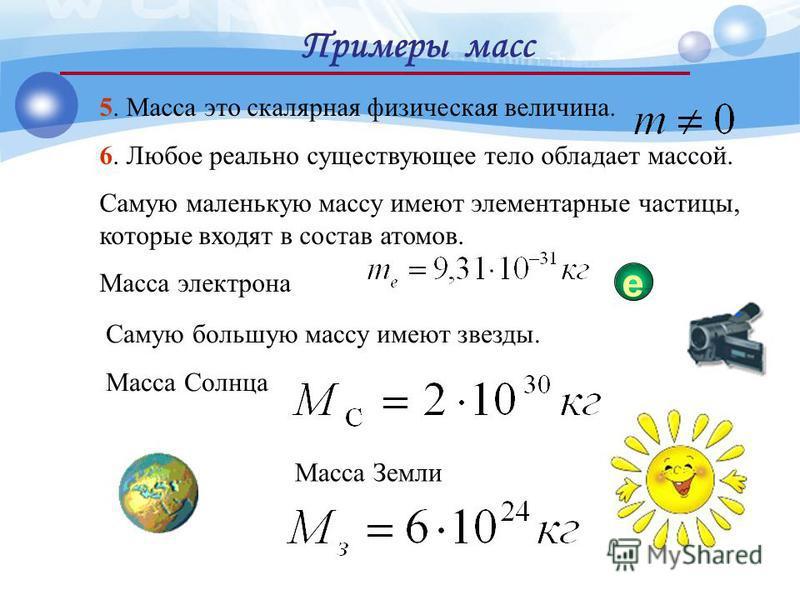 Единицы измерения массы 4. В системе СИ масса измеряется в килограммах [m] = кг Кратные единицы массы: Дольные единицы массы: Старинные единицы массы: 1 карат = 0,2 г 1 золотник =4,266 г 1 пуд = 16,38 кг 1 фунт=0,45359 кг 1 унция=28, 3495 г 1 гран 64