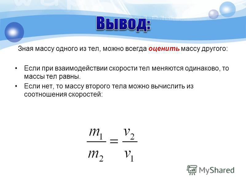 Метод взаимодействия где известная масса (масса эталона) Сравнив расстояние пройденное эталоном с расстоянием пройденным телом, используя формулу найдем массу тела