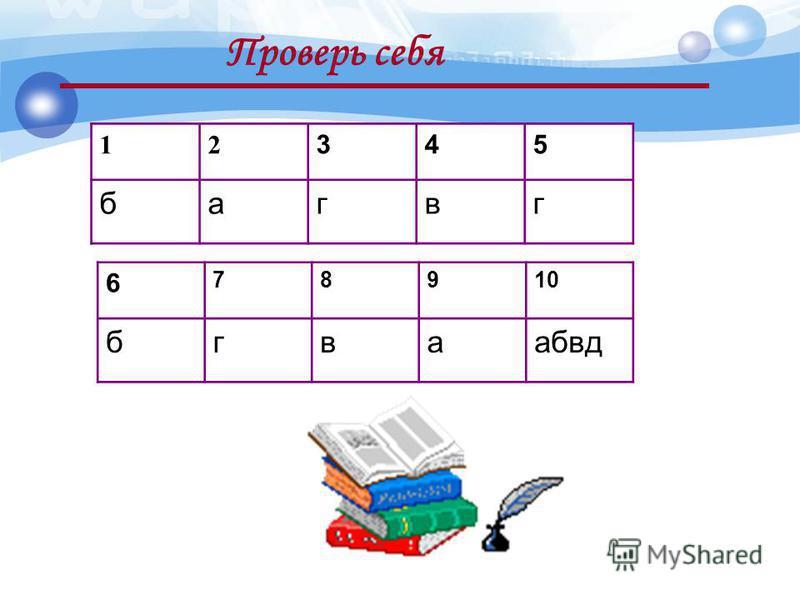 10. Масса тела зависит от: А) объема тела Б) количества молекул В) вида вещества Г) температуры вещества Д) массы 1 молекулы Е) скорости тела Ж) от всего перечисленного. Тестирование