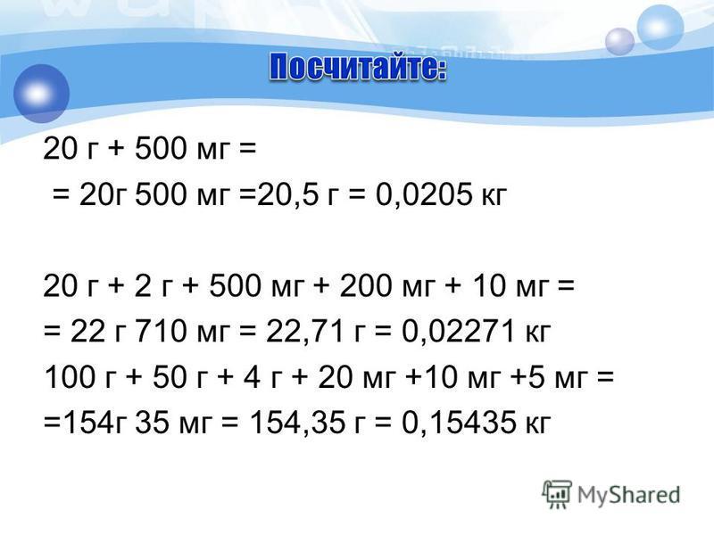 Выразите в килограммах массы тел: 3 т = 0,25 т = 300 г = 150 г = 10 мг =