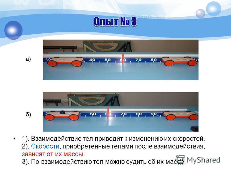 Шарики разные и скорости их при взаимодействии тоже разные, причем скорость металлического шарика меньше скорости пластмассового шарика. -4 -3 -2 -1 0 1 2 3 4