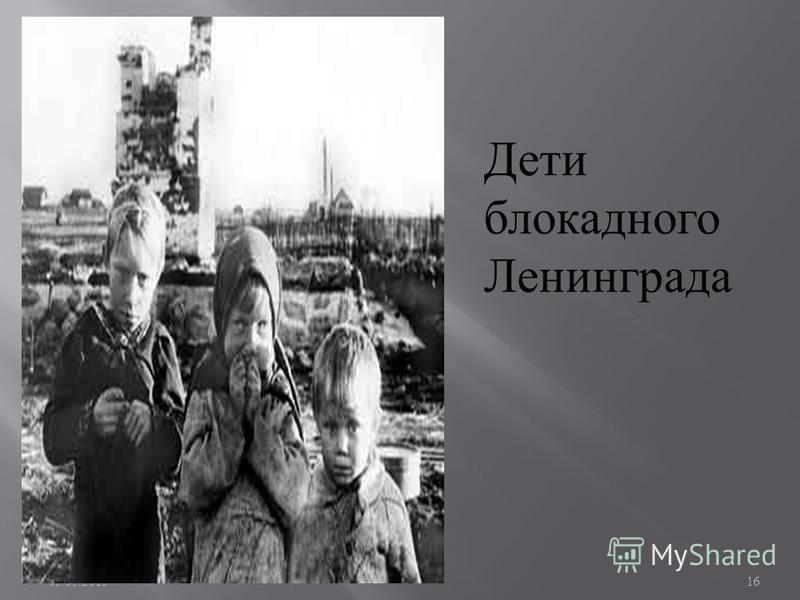 05.03.201516 Дети блокадного Ленинграда