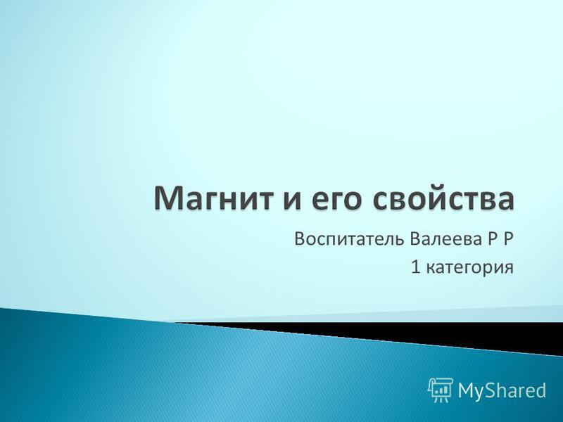 Воспитатель Валеева Р Р 1 категория