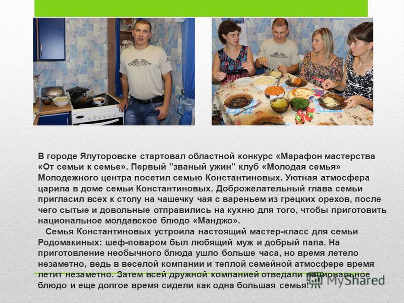 В городе Ялуторовске стартовал областной конкурс «Марафон мастерства «От семьи к семье». Первый