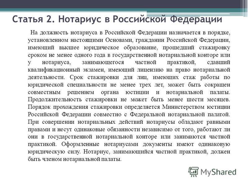 Статья 2. Нотариус в Российской Федерации На должность нотариуса в Российской Федерации назначается в порядке, установленном настоящими Основами, гражданин Российской Федерации, имеющий высшее юридическое образование, прошедший стажировку сроком не м