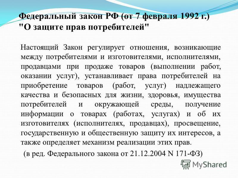 Федеральный закон РФ (от 7 февраля 1992 г.)