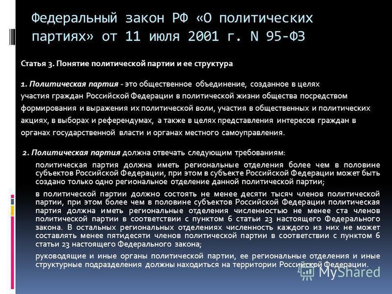 Федеральный закон РФ «О политических партиях» от 11 июля 2001 г. N 95-ФЗ Статья 3. Понятие политической партии и ее структура 1. Политическая партия - это общественное объединение, созданное в целях участия граждан Российской Федерации в политической