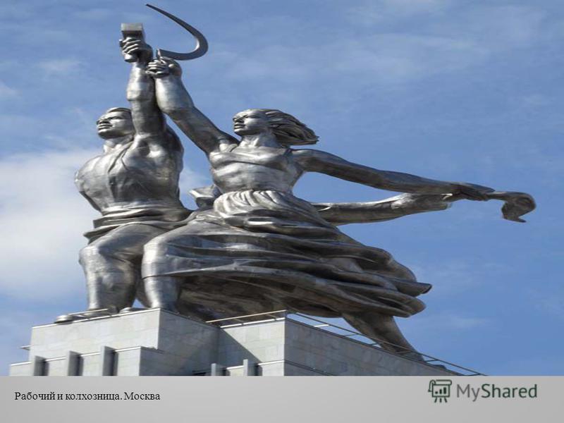 Рабочий и колхозница. Москва