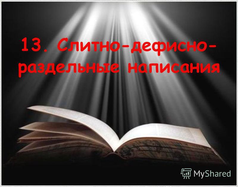 13. Слитно-девисно- раздельные написания