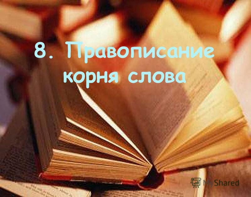 8. Правописание корня слова