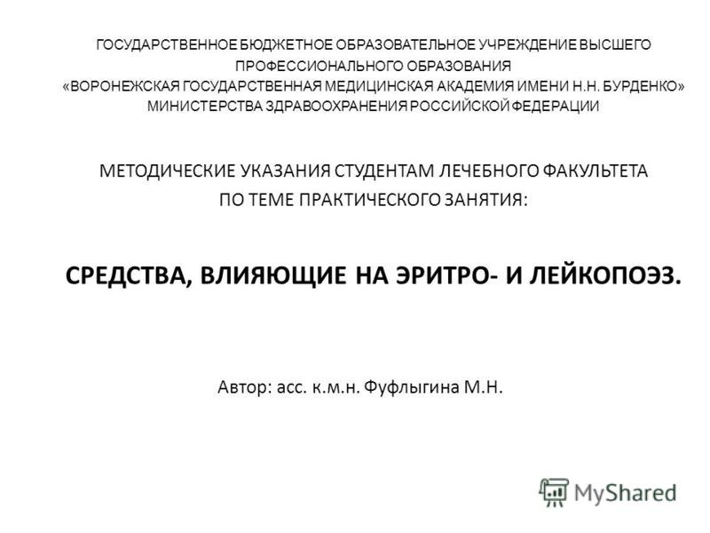 Лейкопоэз