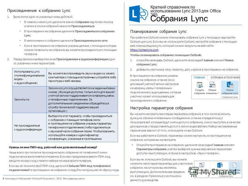 © Корпорация Майкрософт (Microsoft Corporation), 2012. Все права защищены. Планирование собрания Lync При работе в Outlook можно планировать собрания Lync с помощью надстройки Outlook для Lync. Если вы не используете Outlook, настройте собрания с пом