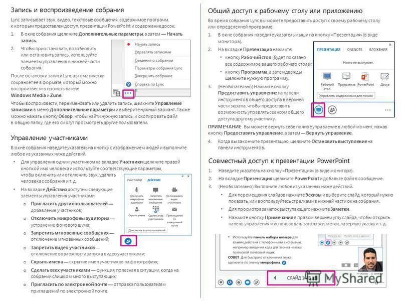 Общий доступ к рабочему столу или приложению Во время собрания Lync вы можете предоставить доступ к своему рабочему столу или определенной программе. 1. В окне собрания наведите указатель мыши на кнопку «Презентация» (в виде монитора). 2. На вкладке