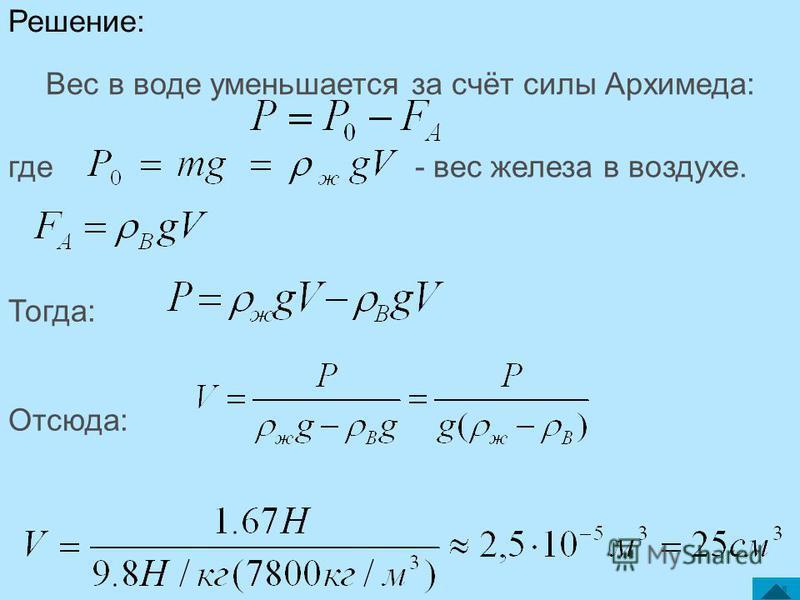 где - вес железа в воздухе. Отсюда: Тогда: Решение: Вес в воде уменьшается за счёт силы Архимеда: