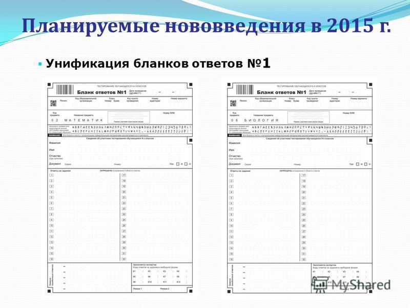 Планируемые нововведения в 2015 г. Унификация бланков ответов 1