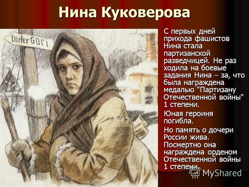 Нина Куковерова С первых дней прихода фашистов Нина стала партизанской разведчицей. Не раз ходила на боевые задания Нина – за, что была награждена медалью