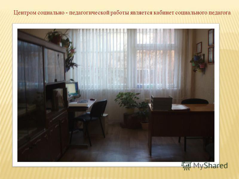 Центром социально - педагогической работы является кабинет социального педагога