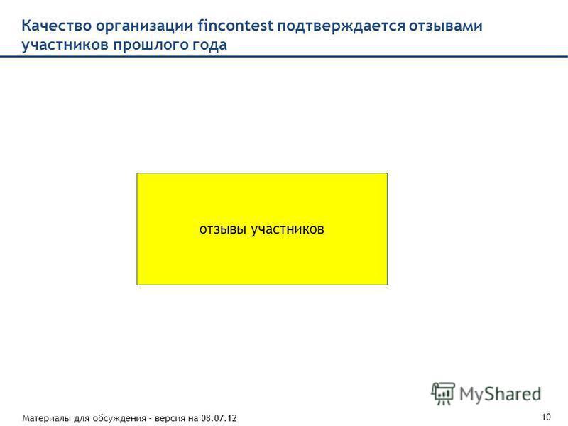 Материалы для обсуждения - версия на 08.07.12 10 Качество организации fincontest подтверждается отзывами участников прошлого года отзывы участников