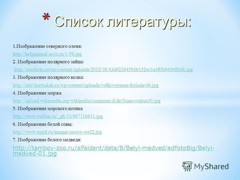 1. Изображение северного оленя: http://helpanimal.ucoz.ru/1-58. jpg 2. Изображение полярного зайца: http://zoofacts.ru/wp-content/uploads/2012/08/43d923645936152ec1a4f0b9409ff0d8. jpg 3. Изображение полярного волка: http://mirvkartinkah.ru/wp-content