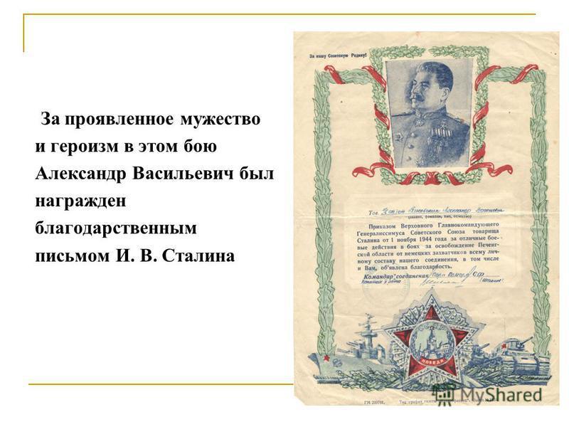 За проявленное мужество и героизм в этом бою Александр Васильевич был награжден благодарственным письмом И. В. Сталина