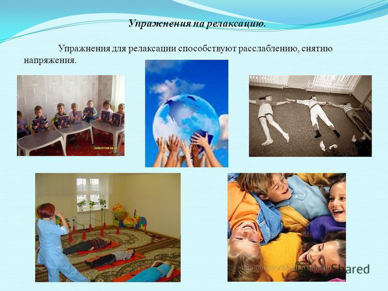 Упражнения на релаксацию. Упражнения для релаксации способствуют расслаблению, снятию напряжения.