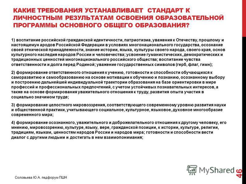 КАКИЕ ТРЕБОВАНИЯ УСТАНАВЛИВАЕТ СТАНДАРТ К ЛИЧНОСТНЫМ РЕЗУЛЬТАТАМ ОСВОЕНИЯ ОБРАЗОВАТЕЛЬНОЙ ПРОГРАММЫ ОСНОВНОГО ОБЩЕГО ОБРАЗОВАНИЯ? 1) воспитание российской гражданской идентичности, патриотизма, уважения к Отечеству, прошлому и настоящемун ародов Росс