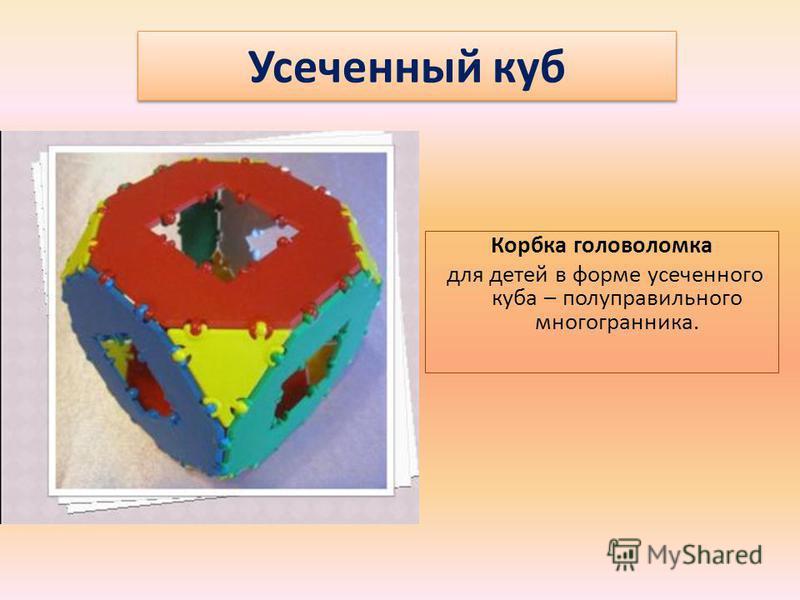 Корбка головоломка для детей в форме усеченного куба – полуправильного многогранника. Усеченный куб