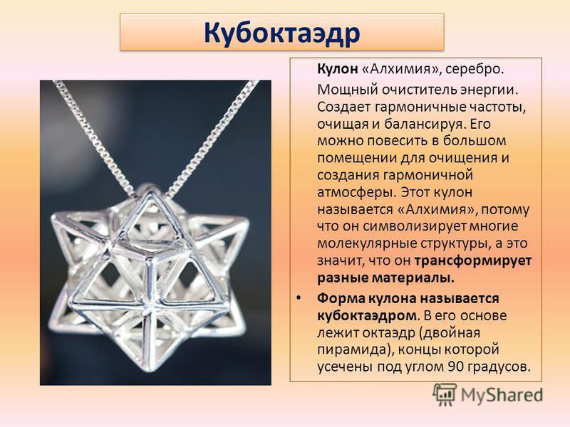 Кубоктаэдр Кулон «Алхимия», серебро. Мощный очиститель энергии. Создает гармоничные частоты, очищая и балансируя. Его можно повесить в большом помещении для очищения и создания гармоничной атмосферы. Этот кулон называется «Алхимия», потому что он сим