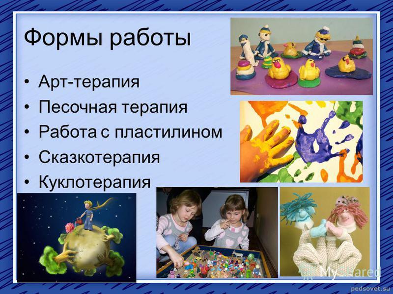 Формы работы Арт-терапия Песочная терапия Работа с пластилином Сказкотерапия Куклотерапия