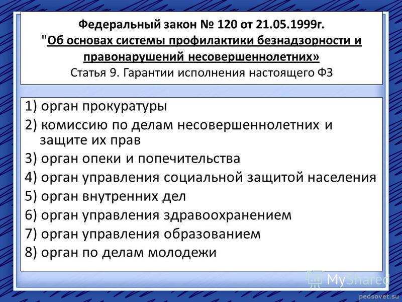 Федеральный закон 120 от 21.05.1999 г.