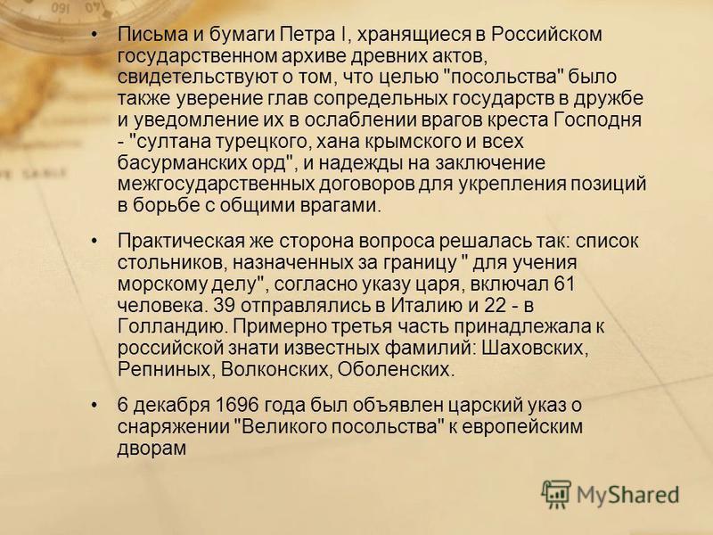 Письма и бумаги Петра I, хранящиеся в Российском государственном архиве древних актов, свидетельствуют о том, что целью