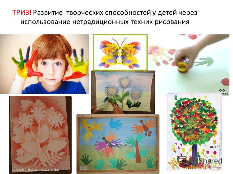 ТРИЗ! Развитие творческих способностей у детей через использование нетрадиционных техник рисования