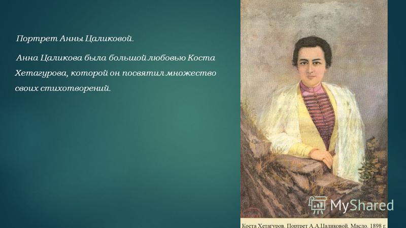 Портрет Анны Цаликовой. Анна Цаликова была большой любовью Коста Хетагурова, которой он посвятил множество своих стихотворений.