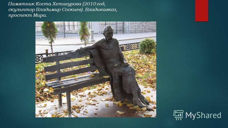 Памятник Коста Хетагурова (2010 год, скульптор Владимир Соскиев). Владикавказ, проспект Мира.