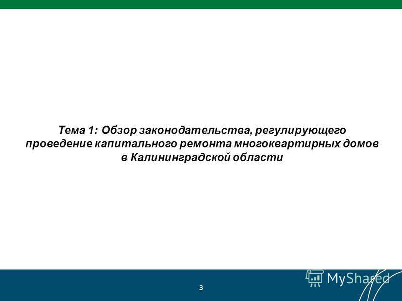 3 Тема 1: Обзор законодательства, регулирующего проведение капитального ремонта многоквартирных домов в Калининградской области